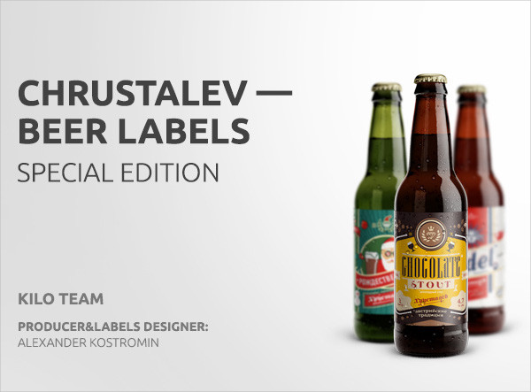 Special Labels for Brewery